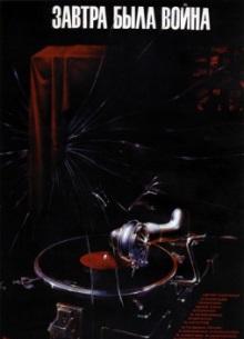 Завтра была война - фильм (1987) на сайте о хорошем кино Устрица