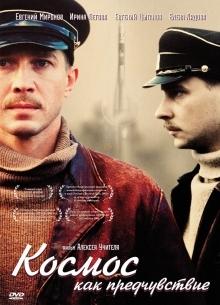 Космос как предчувствие - фильм (2005) на сайте о хорошем кино Устрица