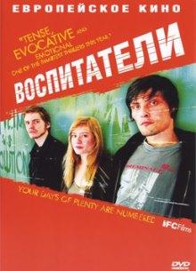 Воспитатели - фильм (2004) на сайте о хорошем кино Устрица