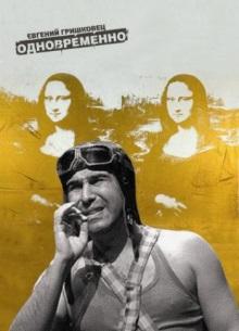 ОдноврЕмЕнно - фильм (2004) на сайте о хорошем кино Устрица