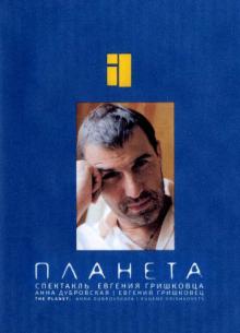 Планета - фильм (2001) на сайте о хорошем кино Устрица
