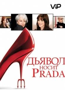 Дьявол носит Prada - фильм (2006) на сайте о хорошем кино Устрица