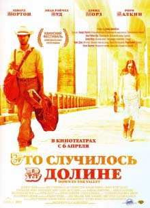 Это случилось в долине - фильм (2005) на сайте о хорошем кино Устрица