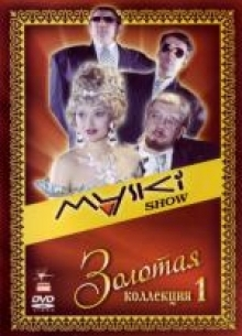 Маски-Шоу. Золотая коллекция (Часть 1) - фильм (2007) на сайте о хорошем кино Устрица