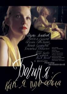 Богиня: как я полюбила - фильм (2004) на сайте о хорошем кино Устрица