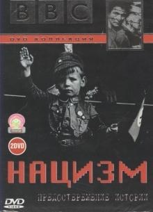 BBC: Нацизм. Предостережение истории (Часть 1) - сериал (1999) на сайте о лучших фильмах и сериалах Устрица