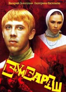 Бумбараш - фильм (1971) на сайте о хорошем кино Устрица