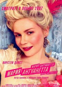 Мария Антуанетта - фильм (2006) на сайте о хорошем кино Устрица