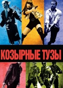 Козырные тузы - фильм (2007) на сайте о хорошем кино Устрица