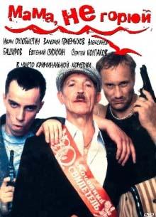 Мама, не горюй - фильм (1997) на сайте о хорошем кино Устрица