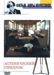 Астенический синдром - фильм (1990) на сайте о хорошем кино Устрица
