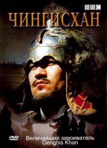 BBC: Чингисхан - фильм (2005) на сайте о хорошем кино Устрица