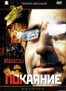 Покаяние - фильм (1986) на сайте о хорошем кино Устрица