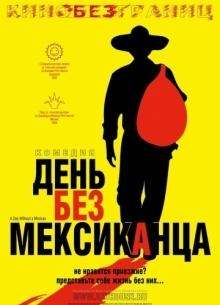 День без мексиканца - фильм (2004) на сайте о хорошем кино Устрица