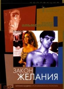 Закон желания - фильм (1986) на сайте о хорошем кино Устрица