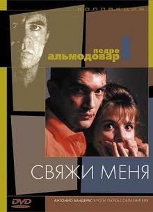Свяжи меня! - фильм (1989) на сайте о хорошем кино Устрица