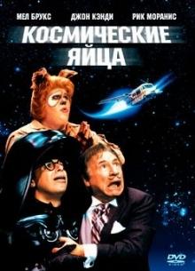 Космические яйца - фильм (1987) на сайте о хорошем кино Устрица