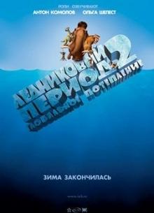 Ледниковый период 2: Глобальное потепление - фильм (2006) на сайте о хорошем кино Устрица