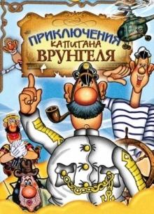 Приключения капитана Врунгеля - фильм (1979) на сайте о хорошем кино Устрица