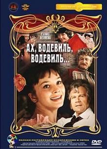 Ах, водевиль, водевиль… - фильм (1979) на сайте о хорошем кино Устрица