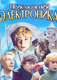 Приключения Электроника - фильм (1979) на сайте о хорошем кино Устрица