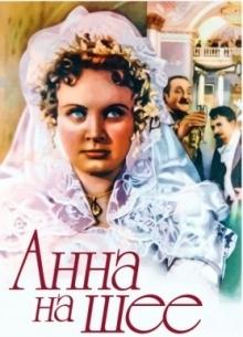 Анна на шее - фильм (1954) на сайте о хорошем кино Устрица