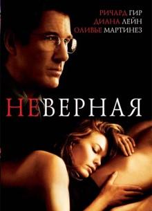 Неверная - фильм (2002) на сайте о хорошем кино Устрица