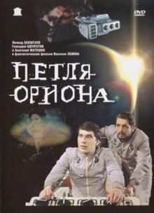 Петля Ориона - фильм (1982) на сайте о хорошем кино Устрица