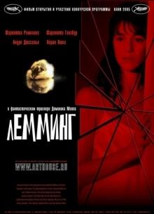 Лемминг - фильм (2005) на сайте о хорошем кино Устрица