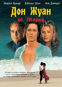 Дон Жуан Де Марко - фильм (1995) на сайте о хорошем кино Устрица