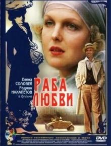 Раба любви - фильм (1975) на сайте о хорошем кино Устрица