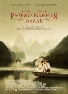 Разрисованная вуаль - фильм (2006) на сайте о хорошем кино Устрица