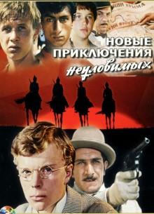 Новые приключения неуловимых - фильм (1968) на сайте о хорошем кино Устрица