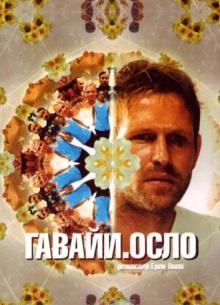Гавайи, Осло - фильм (2006) на сайте о хорошем кино Устрица