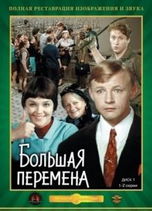 Большая перемена - фильм (1973) на сайте о хорошем кино Устрица