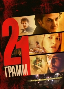 21 грамм - фильм (2003) на сайте о хорошем кино Устрица
