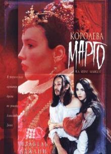 Королева Марго - фильм (1994) на сайте о хорошем кино Устрица
