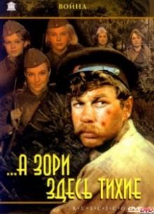 А зори здесь тихие - фильм (1972) на сайте о хорошем кино Устрица