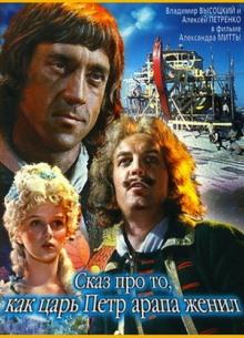 Сказ про то, как царь Петр арапа женил - фильм (1976) на сайте о хорошем кино Устрица