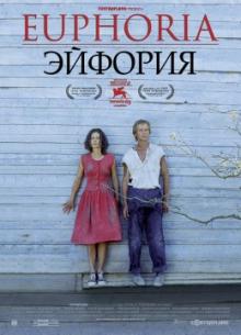 Эйфория - фильм (2006) на сайте о хорошем кино Устрица