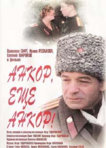 Анкор, еще Анкор! - фильм (1992) на сайте о хорошем кино Устрица