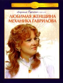 Любимая женщина механика Гаврилова - фильм (1981) на сайте о хорошем кино Устрица