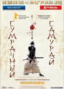 Сумрачный самурай - фильм (2003) на сайте о хорошем кино Устрица
