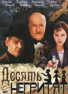Десять негритят - фильм (1987) на сайте о хорошем кино Устрица