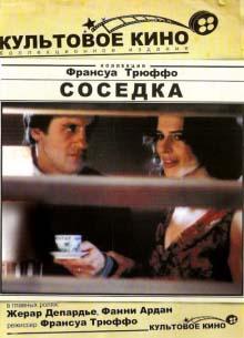 Соседка - фильм (1981) на сайте о хорошем кино Устрица