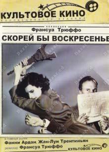 Скорей бы воскресенье - фильм (1983) на сайте о хорошем кино Устрица
