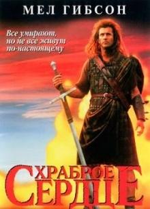 Храброе сердце - фильм (1995) на сайте о хорошем кино Устрица