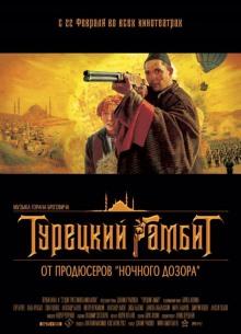 Турецкий гамбит - фильм (2005) на сайте о хорошем кино Устрица