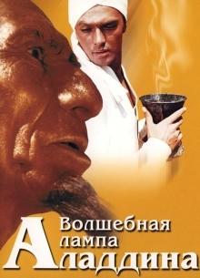 Волшебная лампа Аладдина - фильм (1966) на сайте о хорошем кино Устрица