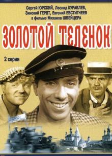 Золотой теленок - фильм (1968) на сайте о хорошем кино Устрица